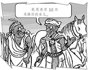 新娘十匹马的漫画(漫画价值)思维小姬妲图片