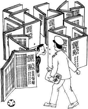 漫画税收宣传全国v漫画作品选岛漫画漫画污的图片