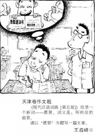 漫画2006v漫画作文题高中珠海作文图片