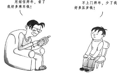 简笔画-漫画压岁钱