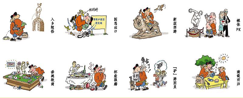 旅游漫画_