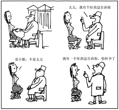 表情(男女平等,少生v表情消息EXO最新漫画包图片