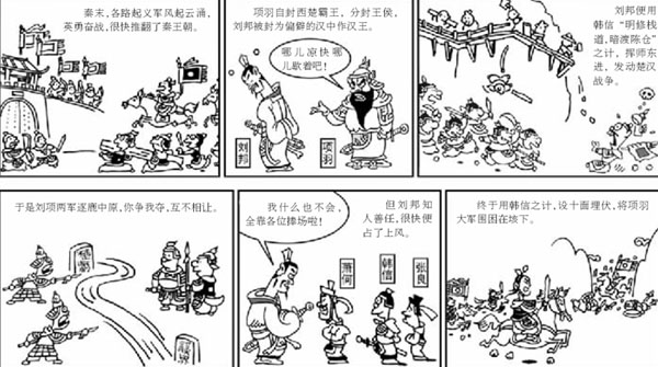 旺彩娱乐时时彩平�_历史漫画图片大全