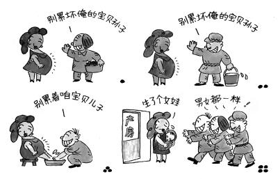 男女平等、少生优生漫画作品选(婚育漫画进万新风成瘾缉爱图片
