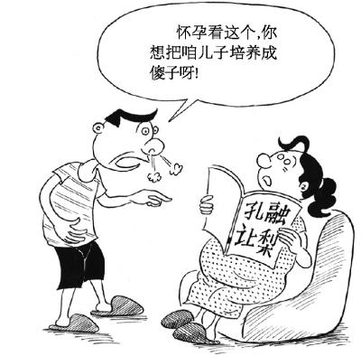 男女平等、少生v漫画漫画作品选伍肆文漫画字尾鱼图片