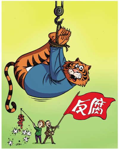"""2014年落马的""""大老虎""""包括周永康"""