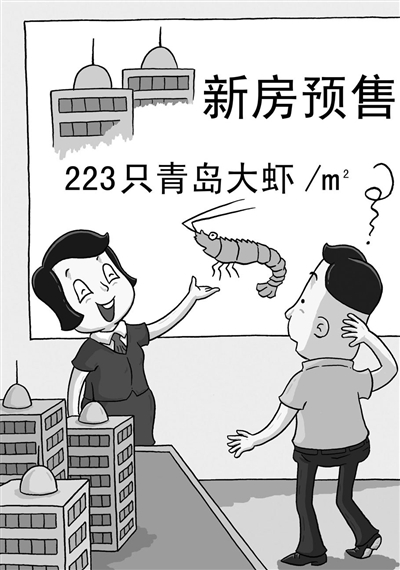 """""""青岛大虾""""出了名"""