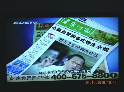 《野生全松食疗养生》广告片叫卖的还是那款上海同济生物制品