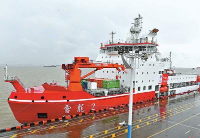 """""""雪龙""""启航 预计9月下旬返回上海"""