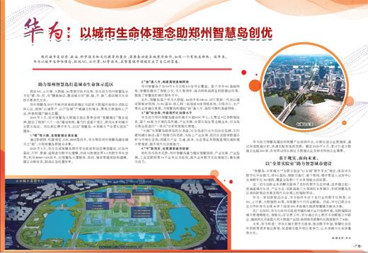 华为:以城市生命体理念助郑州智慧岛打造示范区