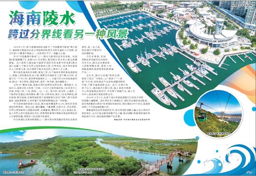 海南陵水跨过分界线看另一种风景