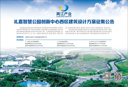两江产业礼嘉智慧公园创新中心西区建筑设计方案征集公告