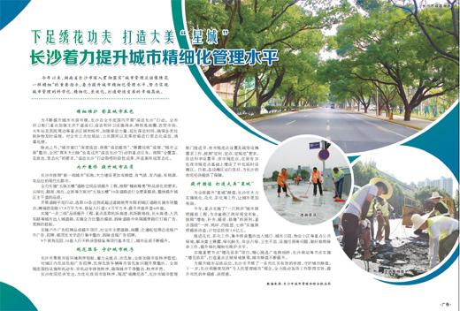 长沙着力提升城市精细化管理水平