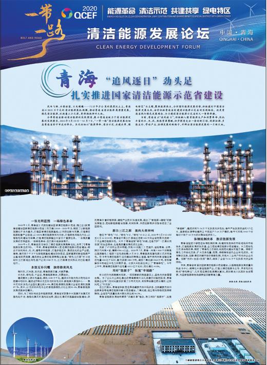 """青海""""追风逐日""""劲头足扎实推进国家清洁能源示范省建设"""