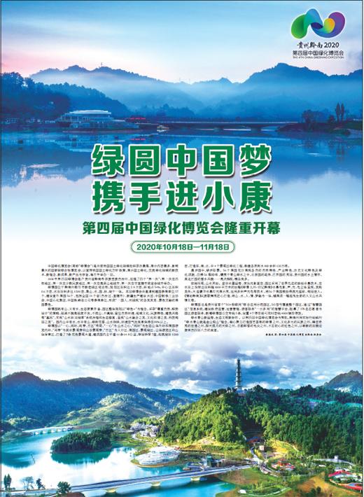 绿圆中国梦携手进小康