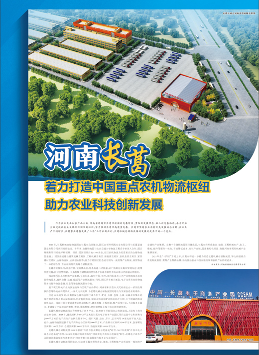 河南长葛 着力打造中国重点农机物流枢纽 助力农业科技创新发展