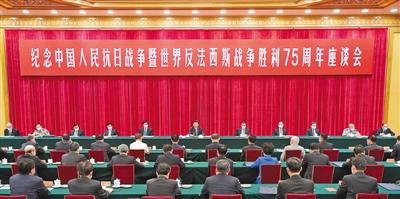 在新时代继承和弘扬伟大抗战精神 为实现中华民族伟大复兴而奋斗