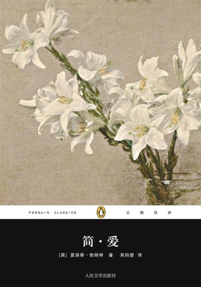 勃朗特三姐妹的文学创作(经典流芳)