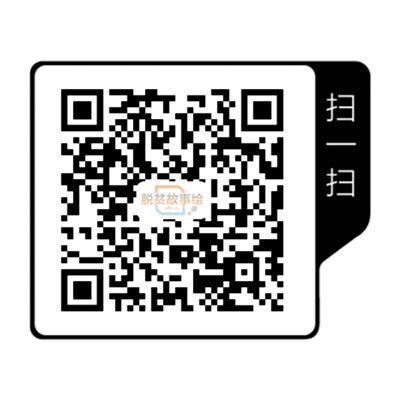 《【恒达app注册】山葡萄酿出甜日子(脱贫故事绘·心声篇)》