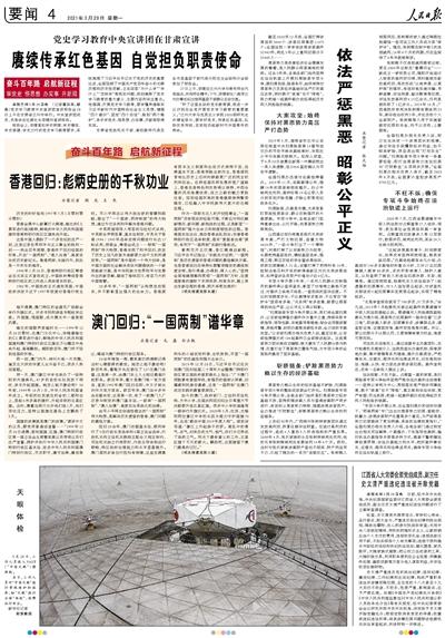 【人民日报】党史学习教育中央宣讲团在甘肃宣讲