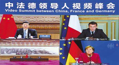 星辉注册:习近平同法国德国领导人举行视频峰会(图2)