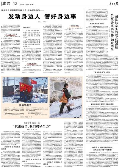 内蒙古开展煤炭资源领域违规违法问题专项整治