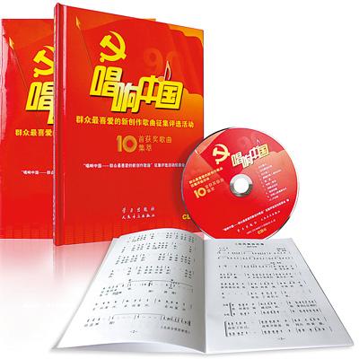 """人民心声时代强音——评""""唱响中国""""10首获奖献礼歌曲"""
