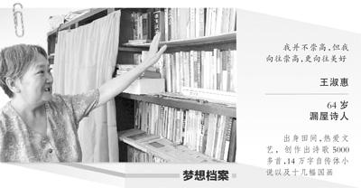 100个人的中国梦:王淑惠