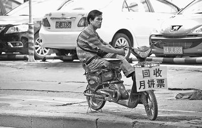 """【转载】月饼票""""黄牛""""生意遇寒流 - 大为 - 大为的博客"""