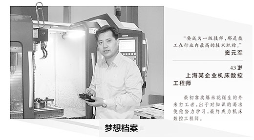 100個人的中國夢·傳遞基層正能量