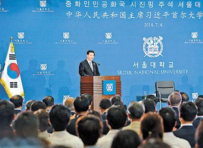 习近平在韩首尔大学演讲:共创中韩合作未来