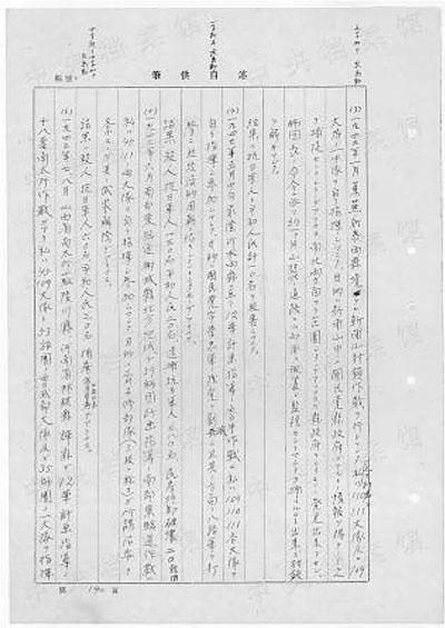日本战犯长岛勤:作战中采用斩首等虐杀手段