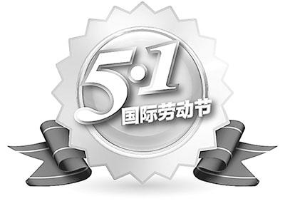 以劳动托起中国梦 ——访谈沙夕兰