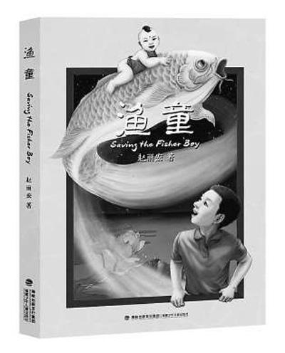 读赵丽宏长篇小说《渔童》:童心无敌