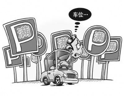 """当停车难遇上""""互联网 """"(走转改·一线调查(聚焦身边烦心事②))"""
