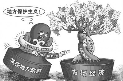 """为行政权力划定18个""""不得""""(在国新办新闻发布会上)"""
