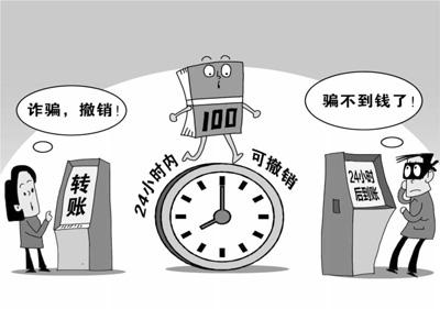 """【聚焦支付安全】转账""""延时"""",防得住骗子吗?"""