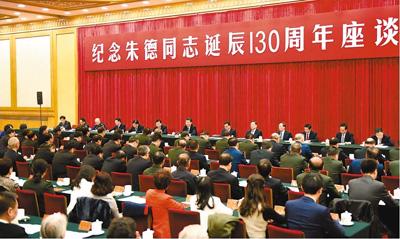 中共中央举行纪念朱德同志诞辰130周年座谈会