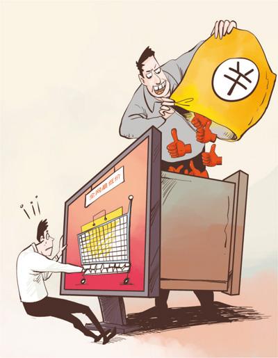虚假刷单好评破坏市场竞争秩序