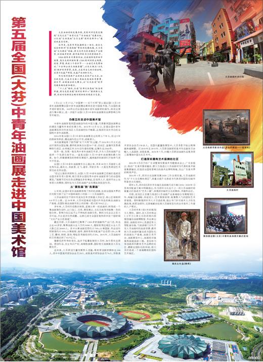 《 人民日报 》( 2017年01月05日   16 版) - wangguochun - wangguochun000 的博客