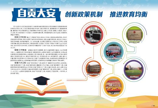 《 人民日报 》( 2017年01月13日   12 版) - wangguochun - wangguochun000 的博客