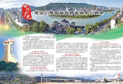 《 人民日报 》( 2017年01月17日   12 版) - wangguochun - wangguochun000 的博客