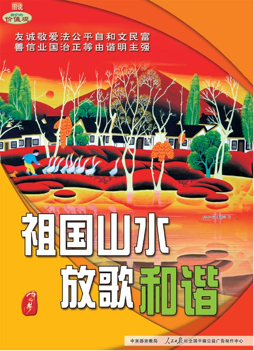 广告 《 人民日报 》( 2017年02月28日   13 版) - weicuibai65 - 雕龙绣凤