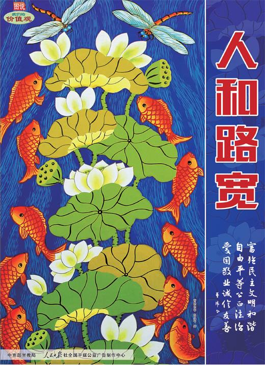 广告 《 人民日报 》( 2017年05月06日   08 版) - weicuibai65 - 雕龙绣凤