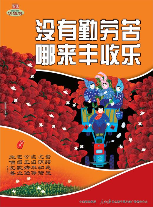 广告 《 人民日报 》( 2017年05月19日   24 版) - weicuibai65 - 雕龙绣凤