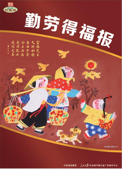 广告 《 人民日报 》( 2017年06月03日   08 版) - weicuibai65 - 雕龙绣凤