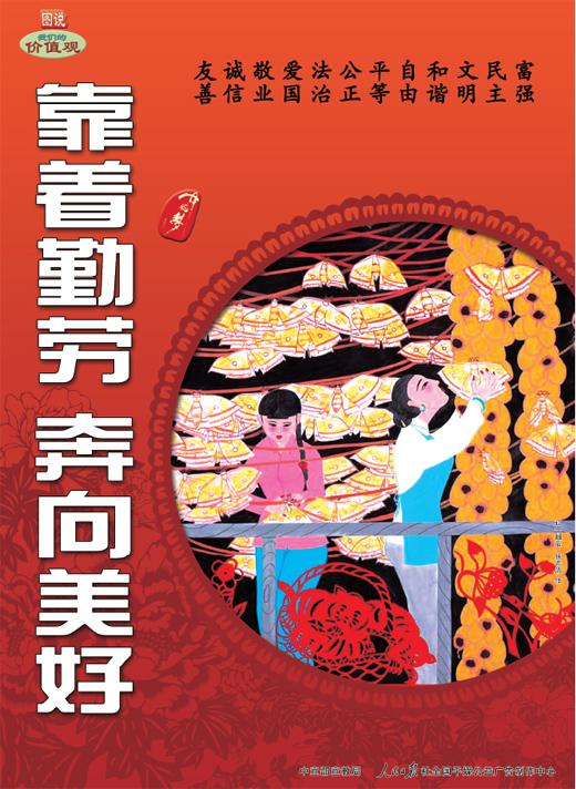广告 《 人民日报 》( 2017年06月10日   08 版) - weicuibai65 - 雕龙绣凤