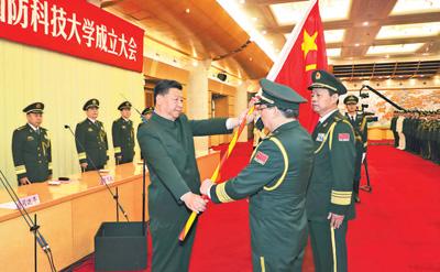 新调整组建的军事科学院国防大学国防科技大学成立大会暨军队院校科研机构训练机构主要领导座谈会在京举行