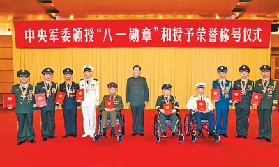 """中央军委举行颁授""""八一勋章""""和授予荣誉称号仪式"""