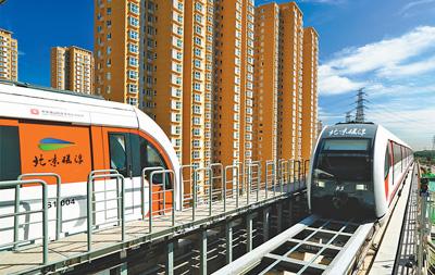 北京首條磁懸浮線路試運行